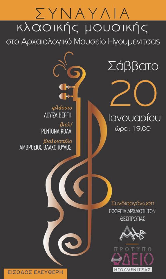 Ήγουμενίτσα: Το Σάββατο 20 Ιανουαρίου Συναυλία κλασικής μουσικής στο Αρχαιολογικό Μουσείο Ηγουμενίτσας