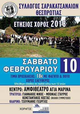 Θεσπρωτία: Σύλλογος Σαρακατσαναίων Θεσπρωτίας: Ετήσιος χορός 2018 στις 10 Φεβρουαρίου