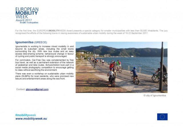 Θεσπρωτία: Η Ηγουμενίτσα υποψήφια πόλη στα βραβεία της Ευρωπαϊκής Εβδομάδας Κινητικότητας 2017