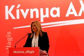 Θεσπρωτία: Κίνημα Αλλαγής: Ψηφοφορία για την εκλογή συνέδρων στις 4 Μαρτίου