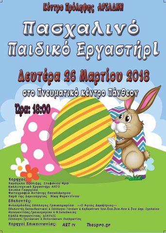 Θεσπρωτία: Κέντρο Πρόληψης «Αριάδνη» - Πασχαλινό Παιδικό Εργαστήριο την Δευτέρα