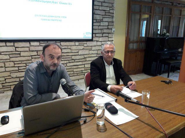 Ήγουμενίτσα: Δείτε την ενημερωτική εκδήλωση για το πρόγραμμα «Εξοικονόμηση Κατ' Οίκον ΙΙ» στην Ηγουμενίτσα (+ΒΙΝΤΕΟ