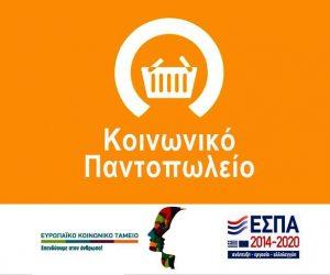 Ηγουμενίτσα: Δωρεές στο Κοινωνικό Παντοπωλείο του Δήμου Ηγουμενίτσας