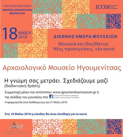 Ήγουμενίτσα: Διαδικτυακή δράση στο Αρχαιολογικό Μουσείο Ηγουμενίτσας