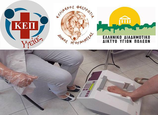 Δήμος Ηγουμενίτσας: Δωρεάν μέτρηση οστικής πυκνότητας