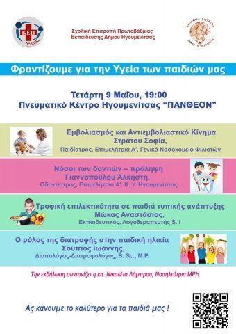 Ήγουμενίτσα: Ημερίδα «Φροντίζουμε για την Υγεία των παιδιών μας» την Τετάρτη στην Ηγουμενίτσα
