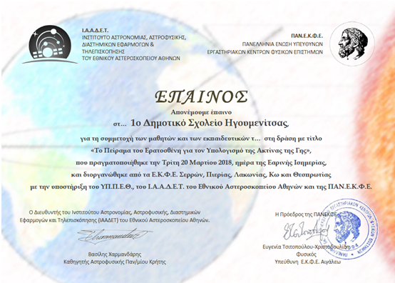 Ήγουμενίτσα: Επαινος προς το Α'Δημοτικό Σχολείο Ηγουμενίτσας για την συμμετοχή του στο πείραμα του Ερατοσθένη