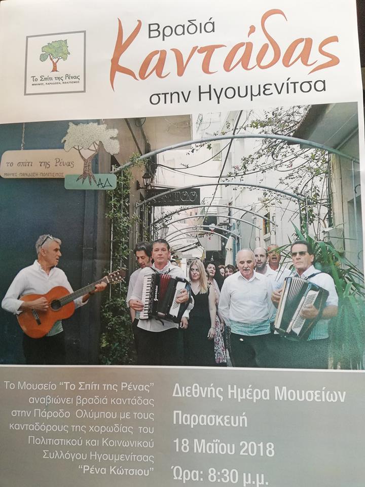 Ήγουμενίτσα: Μουσείο «Το Σπίτι της Ρένας» - Βραδιά καντάδας την Παρασκευή στην Ηγουμενίτσα
