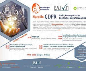 Ήγυμενίτσα: Ημερίδα: GDPR Ο Νέος Κανονισμός για την Προστασία Προσωπικών Δεδομένων την Δευτέρα στην Ηγουμενίτσα