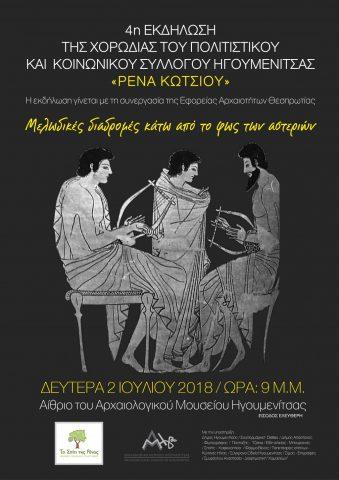 Ήγουμενίτσα: 4η μουσική εκδήλωση της μικτής Χορωδίας Ενηλίκων του Πολιτιστικού και Κοινωνικού Συλλόγου Ηγουμενίτσας «Ρένα Κώτσιου» την Δευτέρα