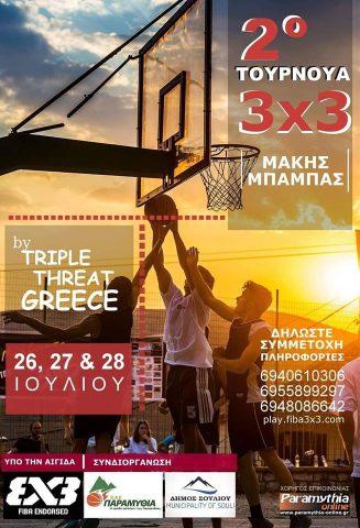 Θεσπρωτία: Πρεμιέρα για το 2ο Τουρνουά 3×3 «Μάκης Μπάμπας» στην Παραμυθιά