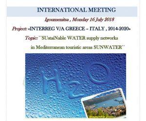 Ήγουμενίτσα: Εναρκτήρια συνάντηση του έργου «Βιώσιμα Συστήματα Παροχής Πόσιμου Νερού σε τουριστικές περιοχές της Μεσογείου» σήμερα Δευτέρα στην Ηγουμενίτσα