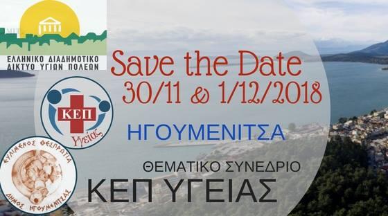 Ήγουμενίτσα: Το 1ο Πανελλήνιο Συνέδριο των ΚΕΠ Υγείας τον Νοέμβριο στην Ηγουμενίτσα