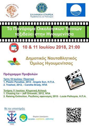 Δήμος Ηγουμενίτσας: Πολιτιστικό καλοκαίρι 2018-Οι εκδηλώσεις αυτής της εβδομάδας
