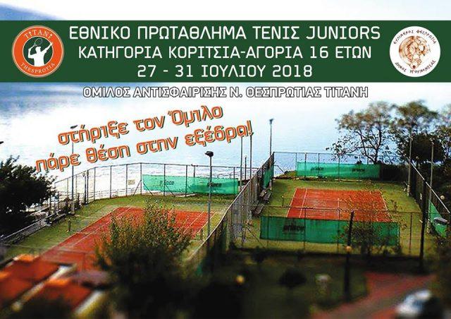 Ήγουμενίτσα: Εθνικό πρωτάθλημα τένις για κορίτσια & αγόρια 16 ετών στην Ηγουμενίτσα