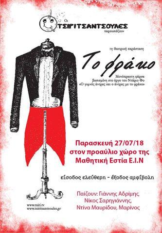 """Ήγουμενίτσα: Θεατρική παράσταση """"Το φράκο"""" από τις Τσιριτσάντσουλες την Παρασκευή στην Ηγουμενίτσα"""