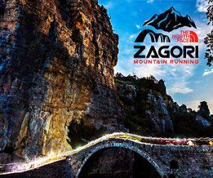 Ήγουμενίτσα: Οι συμμετοχές αθλητών από την Ηγουμενίτσα στο «Zagori Race 2018»