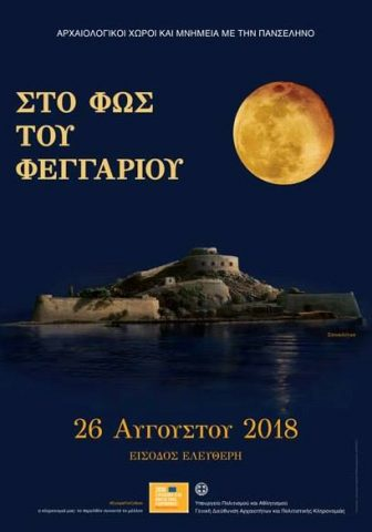 Θεσπρωτία: Εκδηλώσεις της ΕΦΑ Θεσπρωτίας στο πλαίσιο του εορτασμού της Πανσελήνου του Αυγούστου.