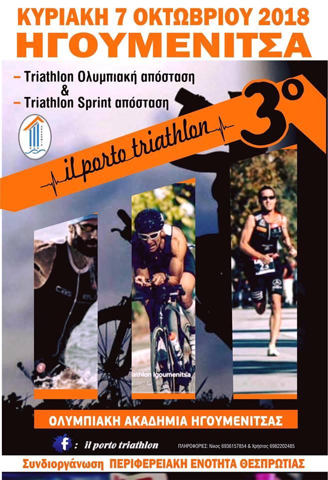 Θεσπρωτία: Στις 7 Οκτωβρίου το 3ο il Porto Triathlon στην Ηγουμενίτσα