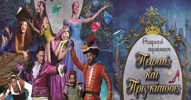 """Ήγουμενίτσα: Θεατρική Παράσταση «Πειρατές και Πριγκίπισσες"""" στην Ηγουμενίτσα"""