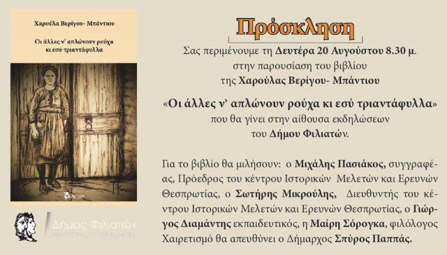 Θεσπρωτία: Παρουσίαση βιβλίου την Δευτέρα στους Φιλιάτες