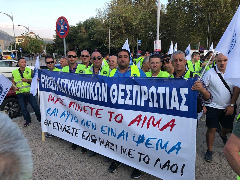 Θεσπρωτία: Στην πορεία διαμαρτυρίας των ενστόλων στην 83η ΔΕΘ η Ενωση Αστυνομικών Υπαλλήλων Θεσπρωτίας (+ΦΩΤΟ)