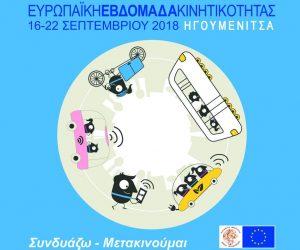 Δήμος Ηγουμενίτσας: Δράσεις για την Ευρωπαϊκής Εβδομάδα Κινητικότητας