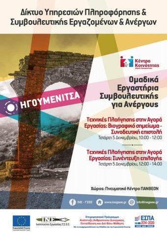 Ήγουμενίτσα: Ομαδικά εργαστήρια πληροφόρησης και συμβουλευτικής Ανέργων σήμερα στην Ηγουμενίτσα