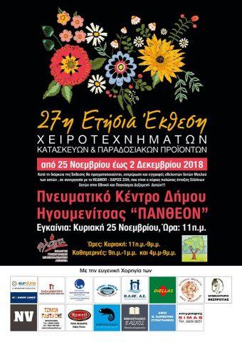 Ήγουμενίτσα: Την Κυριακή τα εγκαίνια της 27ης Εκθεσης χειροτεχνημάτων από την Φλόγα στην Ηγουμενίτσα