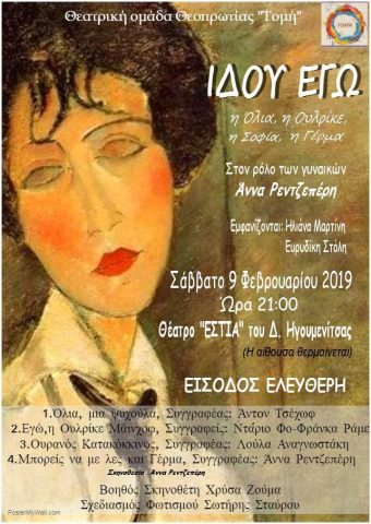 Ήγουμενίτσα: Θεατρική παράσταση «Ιδού Εγώ» το Σάββατο στην Ηγουμενίτσα