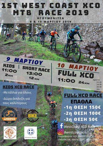 Αποτέλεσμα εικόνας για Aγώνας ποδηλασίας «West Coast XCO Race» την Κυριακή στην Ηγουμενίτσα