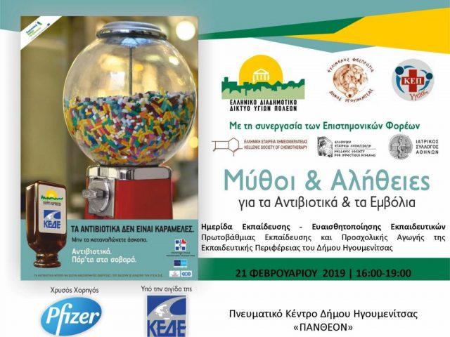 Ήγουμενίτσα: Ενημερωτική ημερίδα «Μύθοι και Αλήθειες για τα Αντιβιοτικά και τα Εμβόλια» στην Ηγουμενίτσα