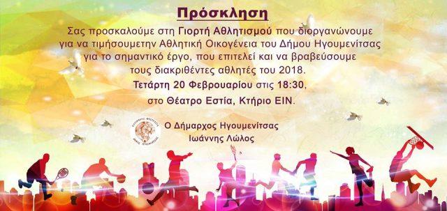Θεσπρωτία: Ο Δήμος Ηγουμενίτσας βραβεύει αθλητές και σωματεία σε μία γιορτή του αθλητισμού