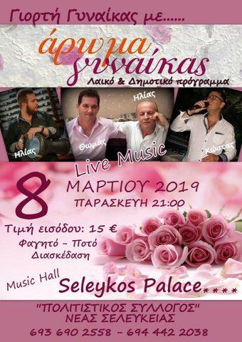 Ήγουμενίτσα: Γιορτή γυναίκας με… άρωμα γυναίκας στις 8 Μαρτίου στην Ηγουμενίτσα