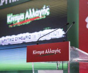 Θεσπρωτία: Ο Γραμματέας του ΚΙΝ.ΑΛ. Θεσπρωτίας Μιχάλης Κάτσινος για το έκτακτο Συνέδριο του κόμματος