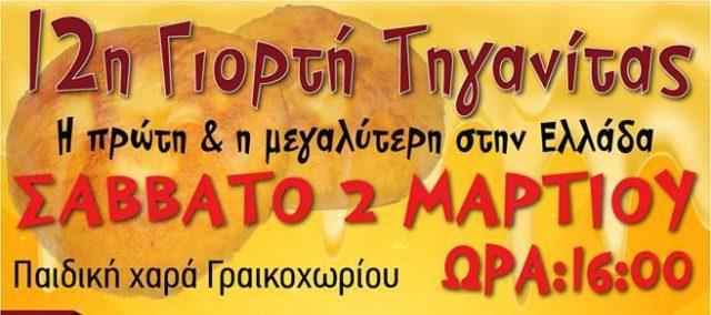 Θεσπρωτία: Αναβιώνει για 12η χρονιά το έθιμο της Τηγανίτας το Σάββατο στο Γραικοχώρι