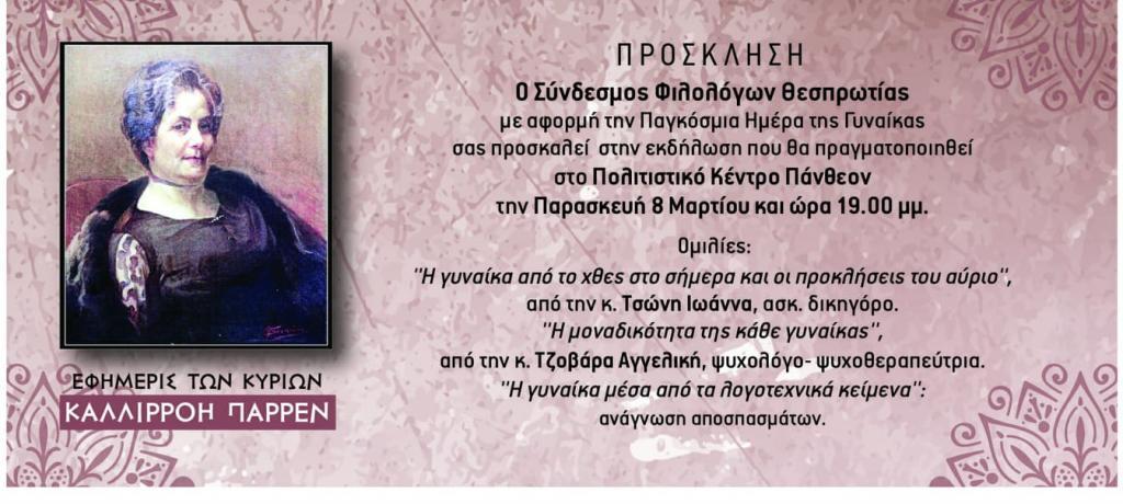 Ήγουμενίτσα: Εκδήλωση από τον Σύνδεσμο Φιλολόγων Θεσπρωτίας για την γιορτή της γυναίκας την Παρασκευή στην Ηγουμενίτσα