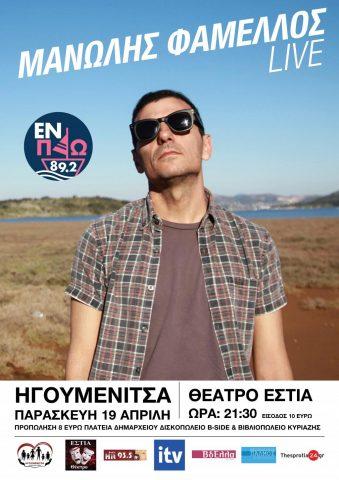 Ήγουμενίτσα: Ο Μανώλης Φάμελλος την Παρασκευή στην Ηγουμενίτσα (+audio)