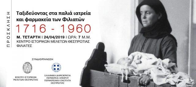"""Θεσπρωτία: Έκθεση """"Ταξιδεύοντας στα παλιά ιατρεία και φαρμακεία των Φιλιατών"""""""
