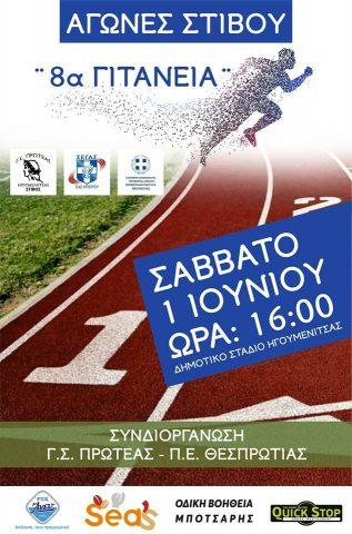 Θεσπρωτία: Την 1η Ιουνίου οι αγώνες στίβου «8α Γιτάνεια» στην Ηγουμενίτσα