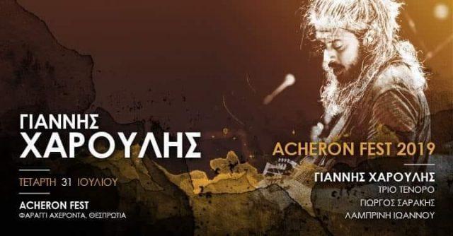 Θεσπρωτία: O Γιάννης Χαρούλης στο ACHERON FEST στις 31 Ιουλίου στην Γλυκή