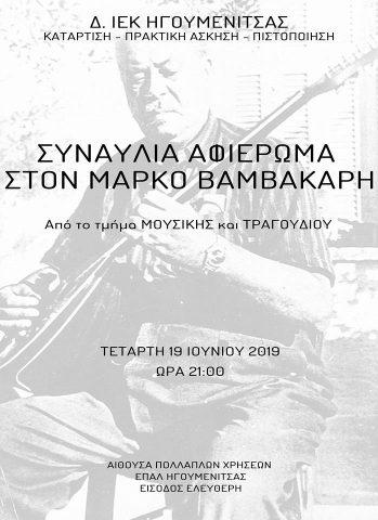 Ήγουμενίτσα: Απόψε η συναυλία-αφιέρωμα στον Μάρκο Βαμβακάρη από το Δ.ΙΕΚ Ηγουμενίτσας