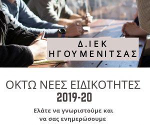 Δ.ΙΕΚ Ηγουμενίτσας: Γνωρίστε τις οκτώ (8) Nέες Ειδικότητες αιχμής 2019-20