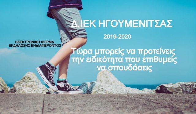 Δ.ΙΕΚ Ηγουμενίτσας: Μέχρι σήμερα οι προτάσεις για λειτουργία ειδικοτήτων