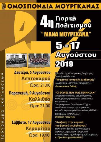 Θεσπρωτία: 4η Γιορτή Πολιτισμού «Μάνα Μουργκάνα»-Το πρόγραμμα των εκδηλώσεων