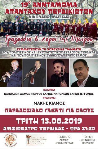 Θεσπρωτία: Ανταμώσανε για 19η συνεχή χρονιά οι Περδικιώτες (+βίντεο)