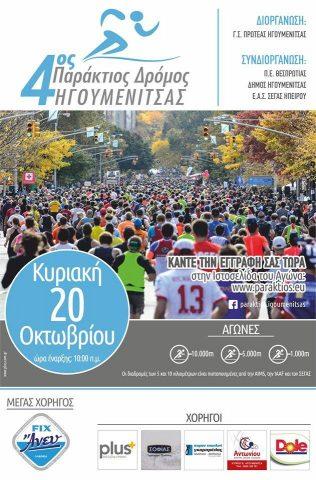 Ήγουμενίτσα: Την Κυριακή ο 4ος Παράκτιος Δρόμος στην Ηγουμενίτσα-Συνεχίζονται οι εγγραφές