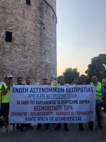 Θεσπρωτία: Στην πορεία διαμαρτυρίας των ενστόλων στην 84η ΔΕΘ η Ενωση Αστυνομικών Υπαλλήλων Θεσπρωτίας (+ΦΩΤΟ)