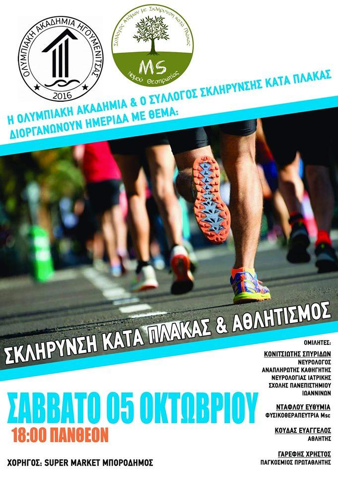 Ημερίδα «Σκλήρυνση κατά πλάκας και αθλητισμός» στις 5 Οκτωβρίου στην Ηγουμενίτσα.