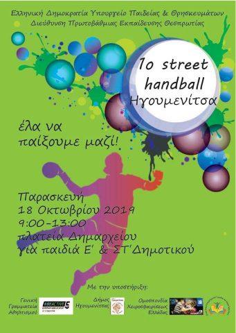 Θεσπρωτία: «1o Street Handball» την Παρασκευή στην Ηγουμενίτσα
